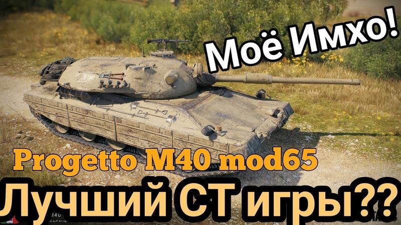 Progetto M40 mod 65 .МоЁ Имхо! World Of Tanks