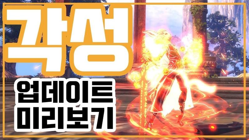 BladeSoul 블소 각성 업데이트 미리보기 - Awakened skills preview on pts