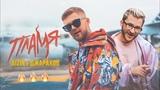 BIZIN feat. Джарахов — Пламя (ПРЕМЬЕРА КЛИПА 2018)