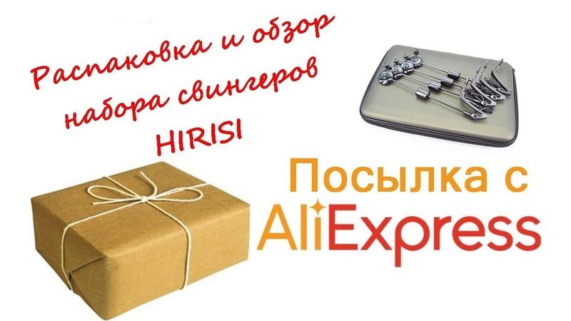 Посылка с АлиЭкспресс Распаковка и обзор набора свингеров HIRISI
