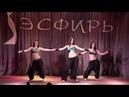 Театр танца Эсфирь. Восточный Микс Трио. Группа Шафрэль. 2012г.
