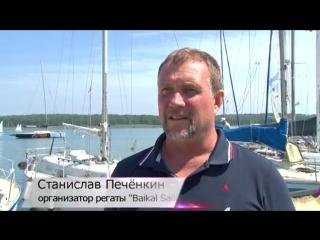 Репортаж с открытия второй межрегиональной парусной регаты Baikal Sailing Week 2018