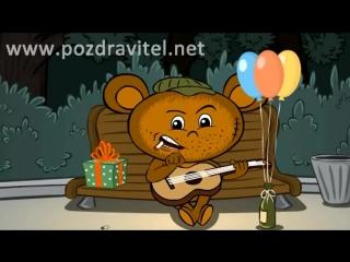 Самая смешная и популярная музыкальная анимационная открытка на день рождения 'Блатной Чебурашка'.mp4