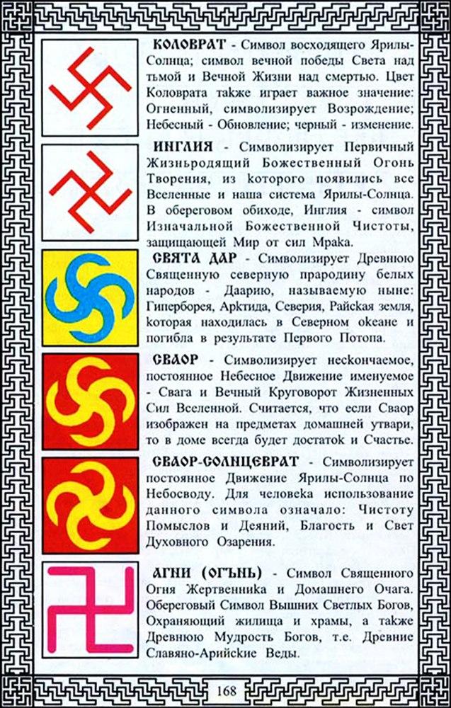 этом значение га на знаке православие или смерть может содержать слоев