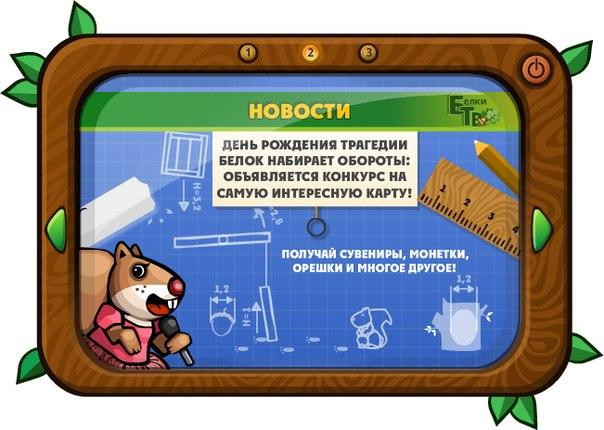 Как сделать жвачку в трагедии белок - Сибирский гусь