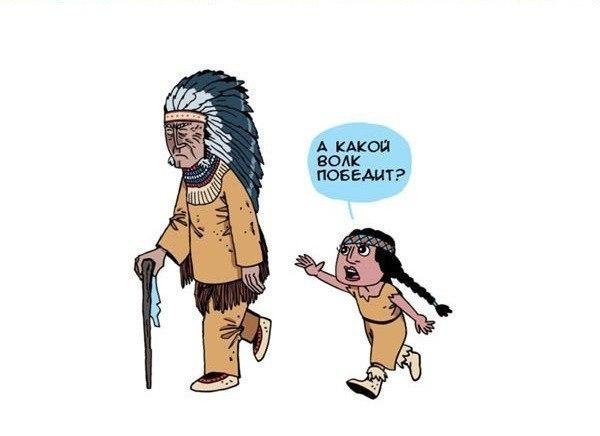 Индейская Мудрость - Два Волка TCB_llXJq7k