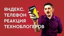 Яндекс.Телефон реакция техноблогеров