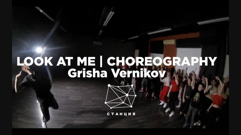 Look At Me | Choreography | Grisha Vernikov | Dance Class