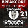 BREAKCORE MUSIC FESTIVAL / 21 МАРТА / МИНСК