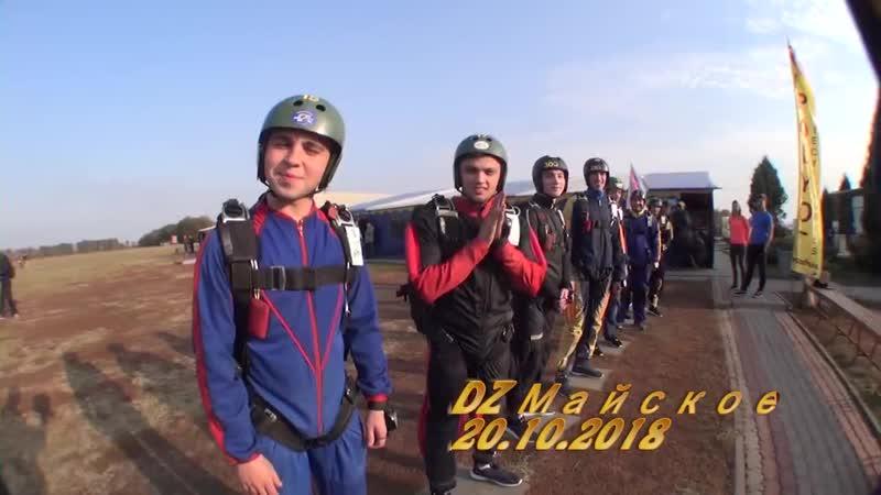 АК Авиа-СоюзDZ Майское - официальная группа - Видео героических прыжков Static-Line за 20.10.18 ️.mp4
