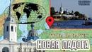 Точка на карте Новая Ладога
