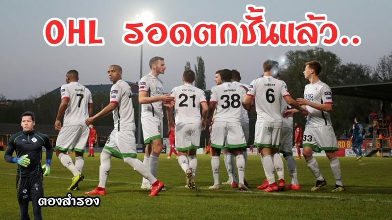 ไฮไลท์ ● เอเอฟซี ทูบิเซ่ 0 - 3 โอเอช ลูเวิน ● พ36
