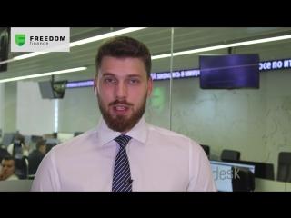 """Кирилл Лазутин, старший инвестиционный консультант ИК """"Фридом Финанс"""", комментирует ситуацию на рынке"""