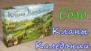Играю в настольную игру Кланы Каледонии соло вариант