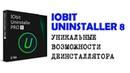 IObit Uninstaller 8 - обзор новых возможностей удаления - YouTube