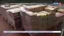Новости на Россия 24 • ЦИК пошлет 2 миллиона бюллетеней за границу