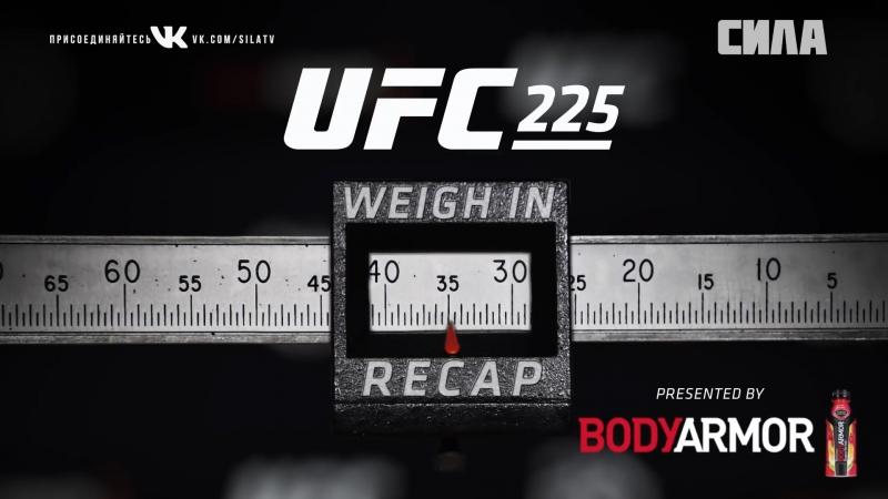 UFC 225 Weigh-in Recap