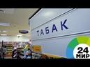 В Уфе магазины оштрафовали за продажу сигарет возле школ МИР 24