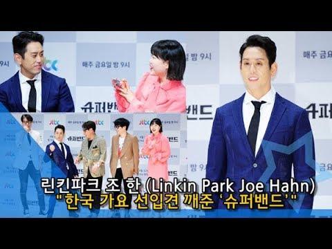 "[NI영상] 린킨파크 조 한(Linkin Park Joe Hahn) ""한국 가요 선입견 깨준 '슈퍼밴드', 내겐 완벽한 기회"""