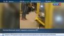 Новости на Россия 24 Инцидент в метро Мюнхена нападение мигрантов на двух пожилых немцев попало на видео