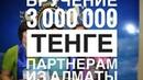 G-TIME CORPORATION 08.02.2018 г. Вручение 3 000 000 тенге партнерам из Алматы
