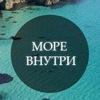 Море внутри - блог о жизни в Севастополе