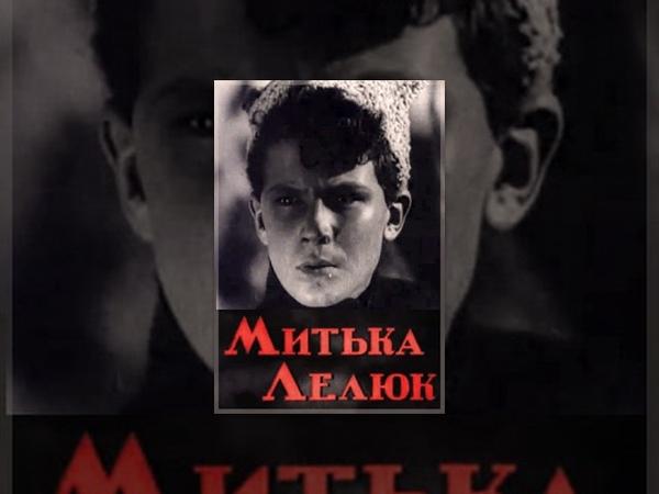 Митька Лелюк 1938 фильм