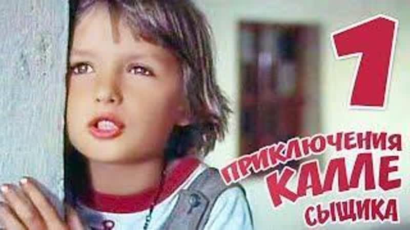 Приключения Калле-сыщика. 1 серия (1976).