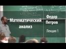 Лекция 1   Математический анализ   Федор Петров   Лекториум