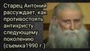 Старец Антоний рассуждает, как противостоять антихристу следующему поколению(съемка1990 г.)