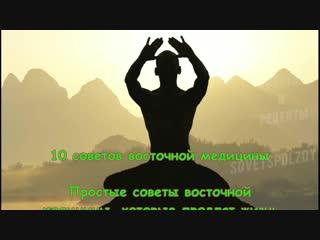 10 советов восточной медицины от_sovetspolzoy