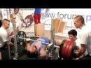 Захир Худояров, жим без экипировки 250, 270, 280 и попытка на 290 килограммов