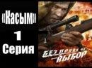 ♥ Без права на выбор 1 - Серия (2013) Фильмы про войну
