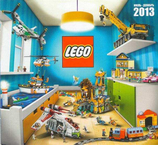 Каталог LEGO 2013 июль-декабрь