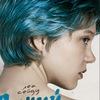 Жизнь Адель (Синий - самый теплый цвет) 18+