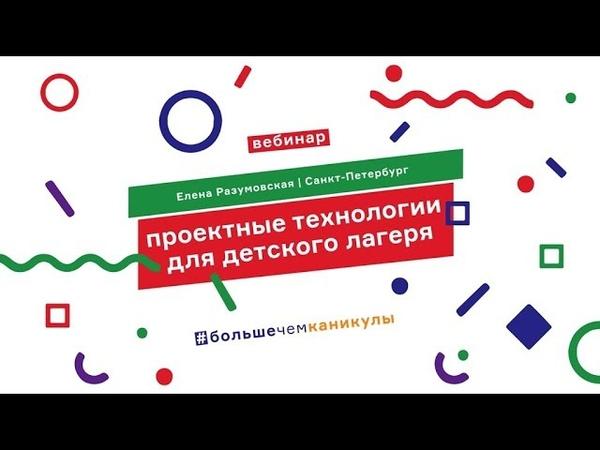 Вебинар от 03.12.2018 г. Проектные технологии для детского лагеря
