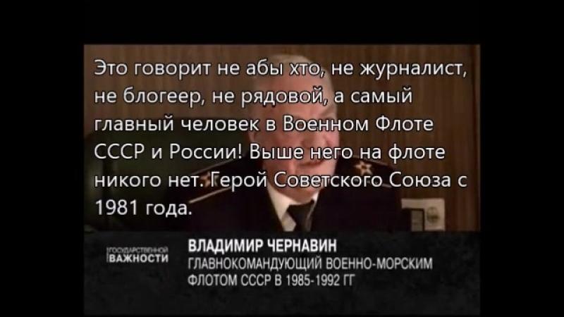 Главком ВМФ СССР и России подтверждает что флот фиксировал МНОГО НЛО, которым нет объяснения