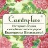 CountryLоve-аксессуары для особых случаев! (Уфа)