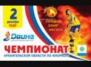 Финал Чемпионата Архангельской области по Флорболу 2018 9 декабря - Новодвинск