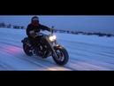 Дактэйл Спринт Yamaha DragStar 650 на льду подготовка шиповка выезд на лед и в город