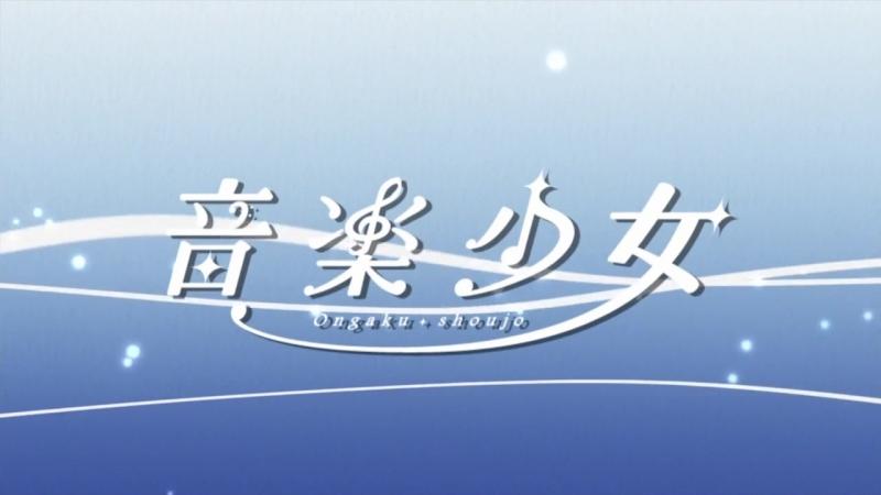 [AnimeOpend] Ongaku Shoujo 1 OP | Opening (ED Title) / Музыкальные девчонки 1 Опенинг (720p HD) (2018)