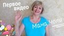 Мое первое видео/ Знакомство Мамачоли