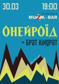 """""""Онейроїд"""" і """"Брат Кіндрат"""" у MuZa-bar! 30.03 нд"""