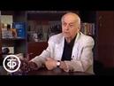 Летопись телевидения и радио. Наум Дымарский (2004)