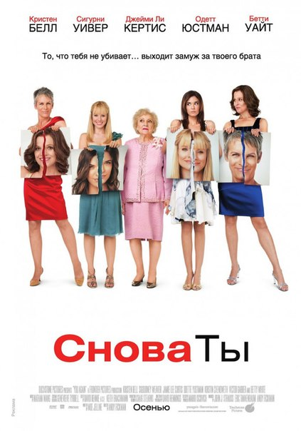 Снова ты (2010)