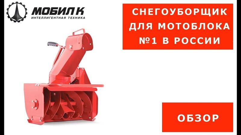 Обзор навесного снегоуборщика для мотоблока Мобил К СМ 0,6