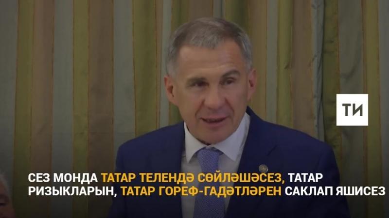 Рөстәм Миңнеханов Төркиядә