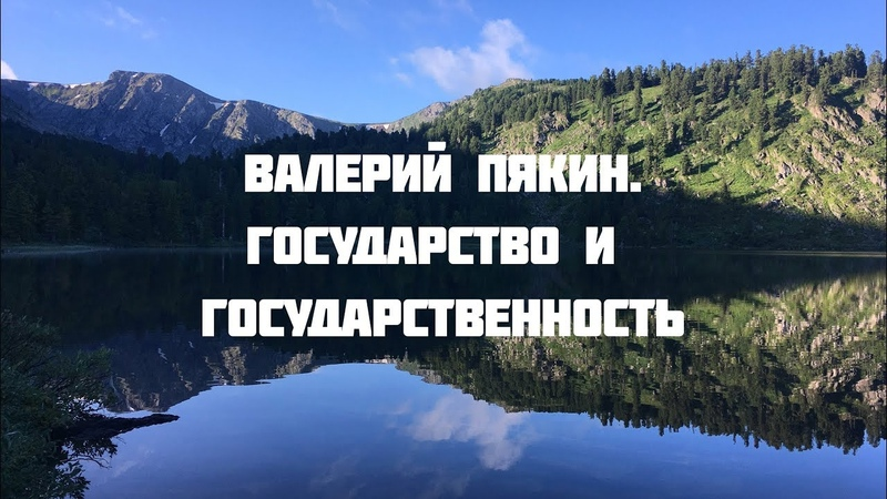 Валерий Пякин. Семинар в Горном Алтае 18-27 июля 2018 г. Государство и государственность