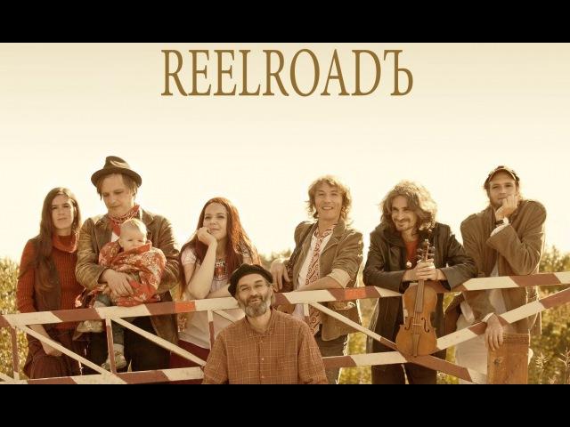 Концерт группы Reelroadъ / клуб da:da: (СПб) / 02.03.2014