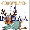 Подслушано Школа№31. Каменск-Уральский